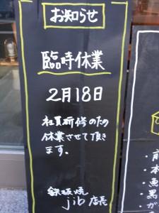 20150206_160620
